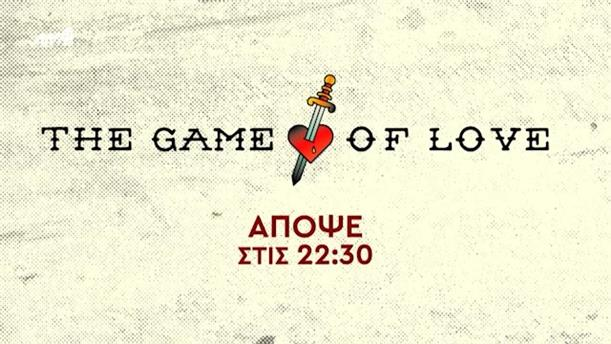 The Game of Love - Τετάρτη 20/6
